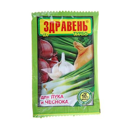 """Удобрение """"Здравень турбо"""" для лука и чеснока, 15 г - Фото 1"""