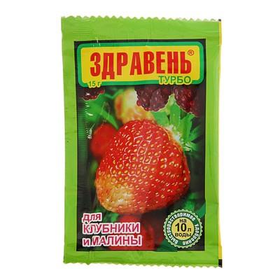 """Удобрение """"Здравень турбо"""" для клубники и малины, 15 г - Фото 1"""