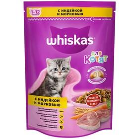 Сухой корм Whiskas для котят, индейка/морковь/молоко, подушечки, 350 г