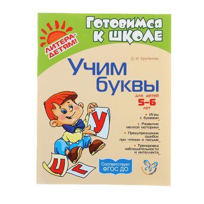 Учим буквы, для детей 5-6 лет. Крупенчук О. И. - Фото 1