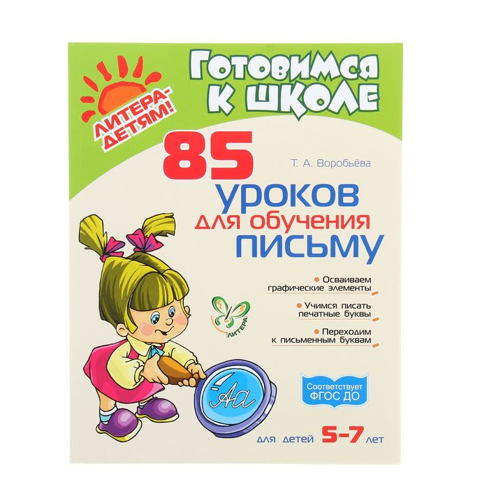 85 уроков для обучения письму для детей 5-7 лет. Воробьёва Т. А.