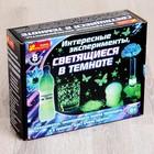 Набор для опытов «Интересные эксперименты, светящиеся в темноте», 8 опытов - Фото 1