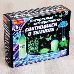 Набор для опытов «Интересные эксперименты, светящиеся в темноте», 8 опытов