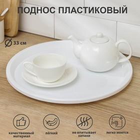 Поднос Arrivo, d=33 см, цвет белый