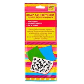 Набор для творчества трафареты 3 вида + бархатная бумага 3 листа 'Цветы' Ош