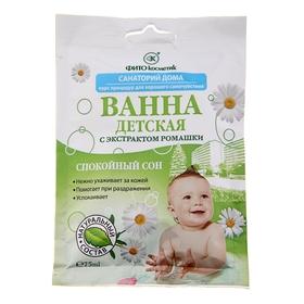 """Детская ванна """"Санаторий дома"""" с ромашкой, пакет-саше, 75 мл"""