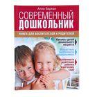 Современный дошкольник. Книга для воспитателей и родителей. Баркан А. И.