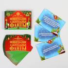Фанты «Новогодние алкогольные фанты», 20 карт, 18+ - Фото 2