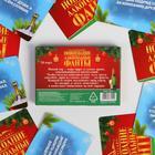 Фанты «Новогодние алкогольные фанты», 20 карт, 18+ - Фото 3