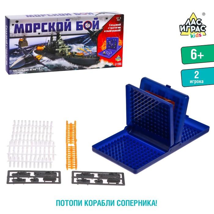 Настольная игра «Морской бой», двойное пластиковое поле