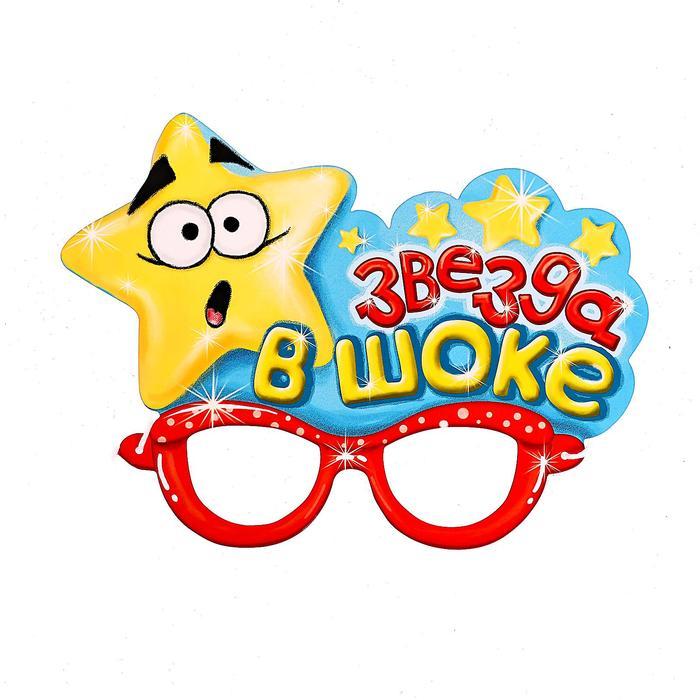 Маска карнавальная «Звезда в шоке»