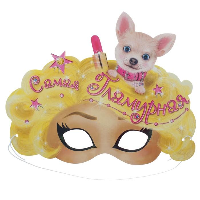 Маска карнавальная «Самая гламурная»