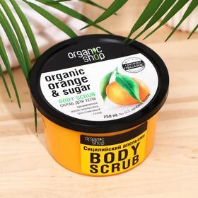 Скраб для тела Organic Shop «Сицилийский апельсин», 250 мл