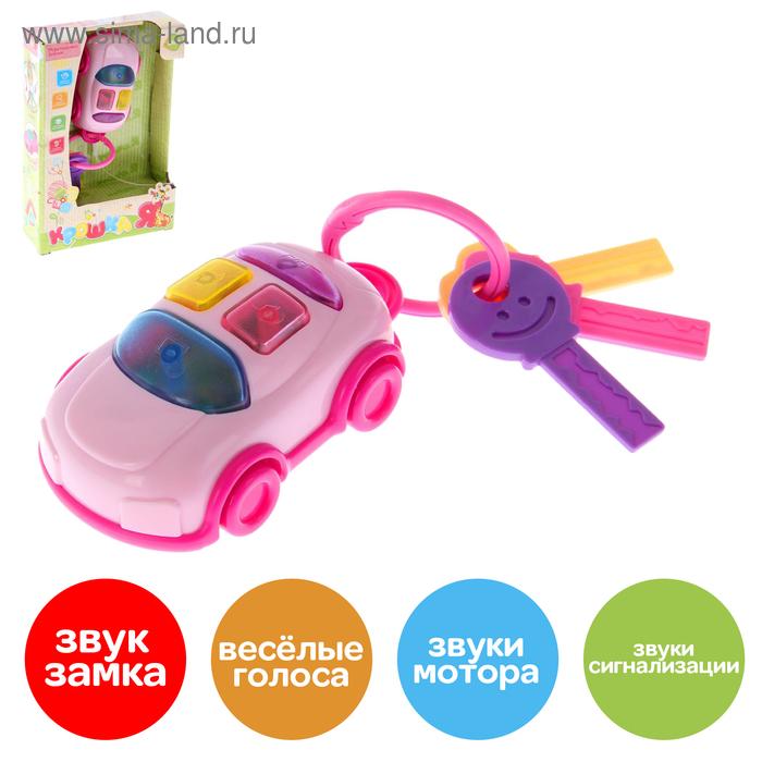 Музыкальная игрушка «Брелок-машинка» с ключиками, световой эффект