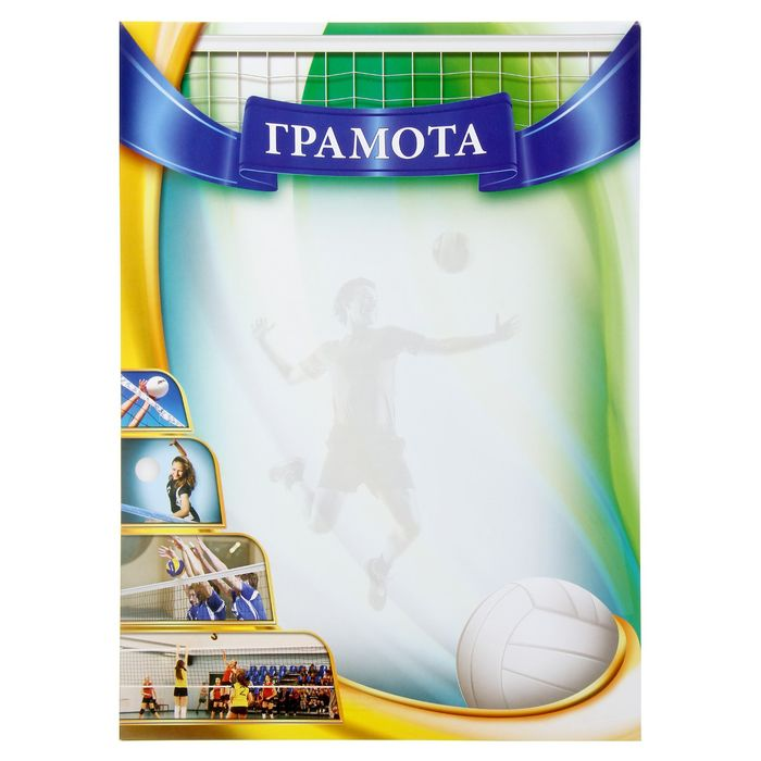 Грамота «Волейбол», 150 гр., 21 х 29,5 см