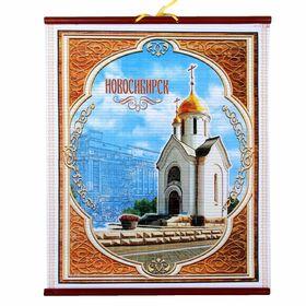 Панно настенное «Новосибирск» Ош