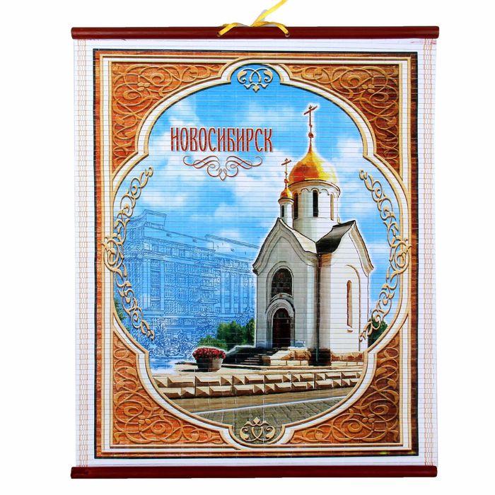 Панно настенное Новосибирск