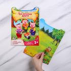 Игра-сказка «Три весёлых друга» с наклейками