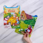 Игра-сказка «Репка» с наклейками