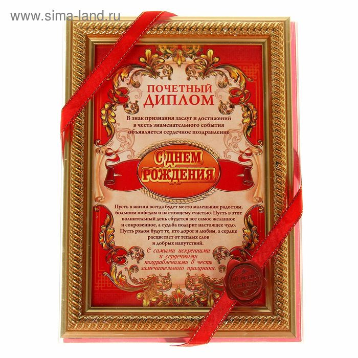 диплом открытка с днем рождения благодарю