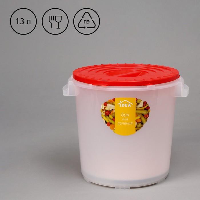 Бак пищевой с крышкой «Для солений», 13 л, с гнётом