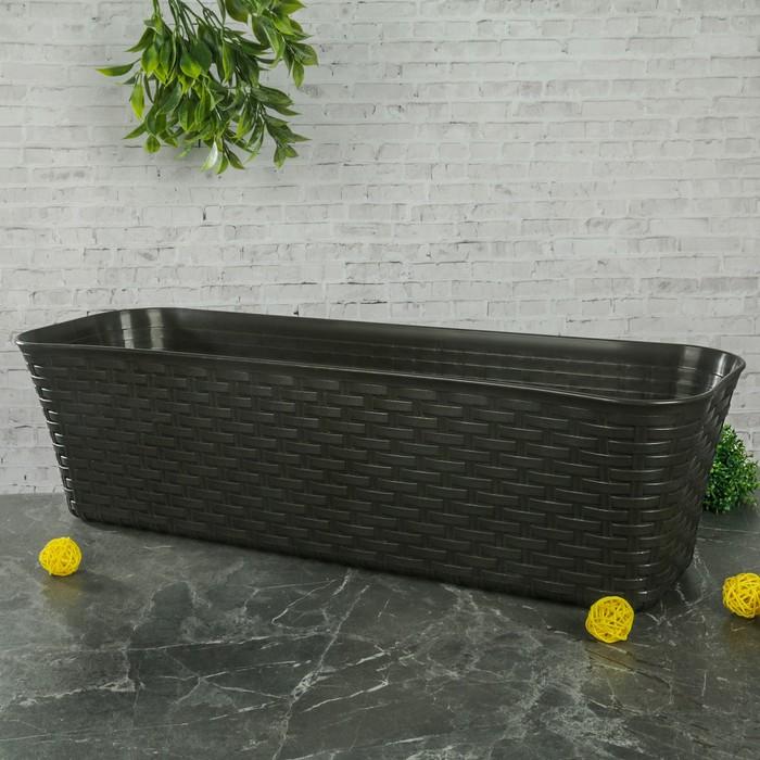 Балконный ящик «Ротанг», 60 см, 12 л, цвет коричневый
