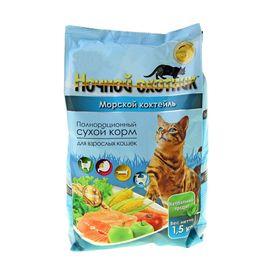 """Сухой корм """"Ночной охотник"""" для кошек, морской коктейль, 1,5 кг"""