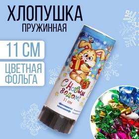Хлопушка пружинная 'С Новым годом', 11 см, конфетти + фольга серпантин Ош