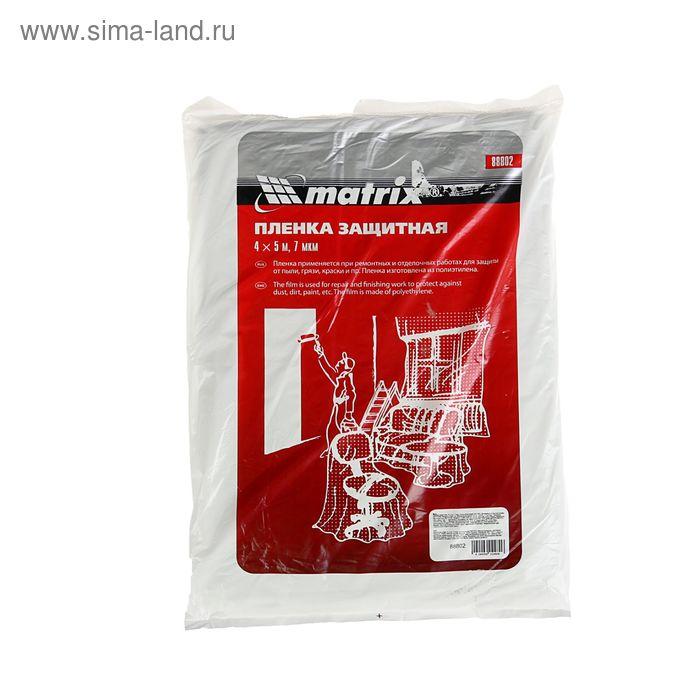 Пленка защитная MATRIX, 4 х 5 м, 7 мкм, полиэтиленовая