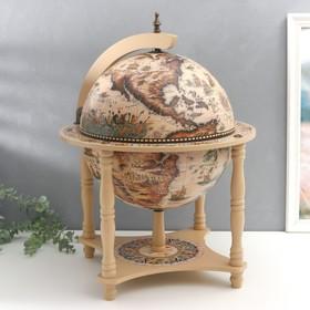 Глобус-бар декоративный песочного цвета Ош