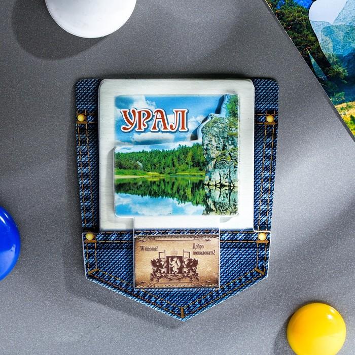 Магнит-джинсовый карман Урал