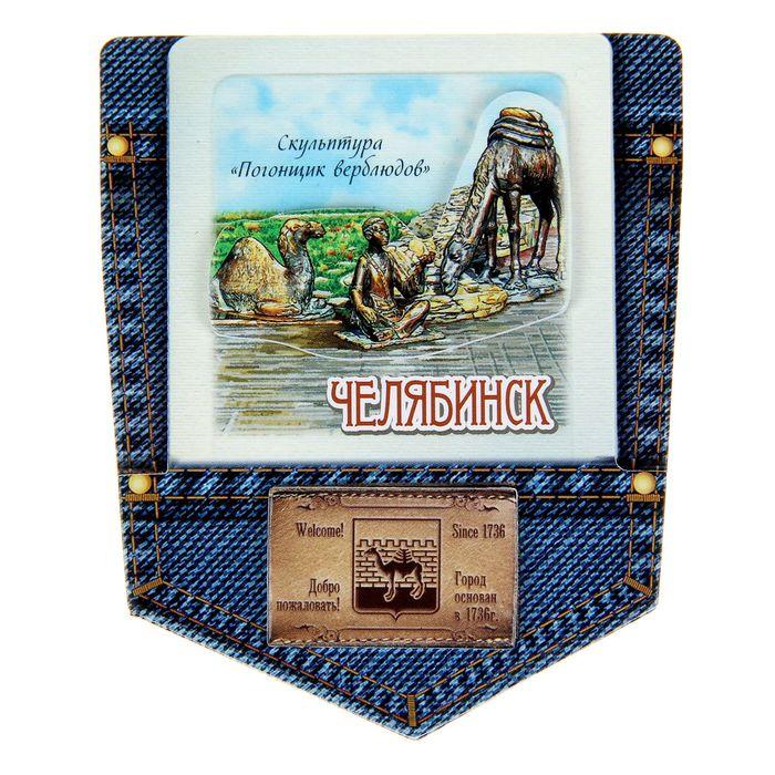 Магнит-джинсовый карман Челябинск. Погонщик верблюдов