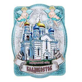 Магнит «Владивосток. Покровский кафедральный собор» Ош