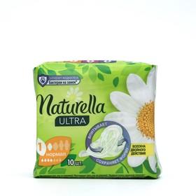 Прокладки гигиенические Naturella Ultra Camomile Normal, 10 шт