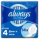 Прокладки Always Ultra Night Duo, 14 шт