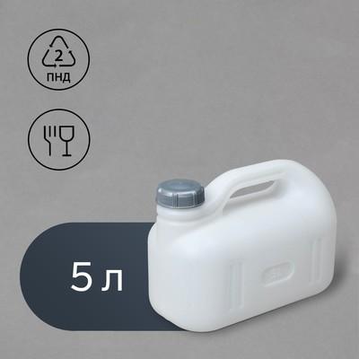 Канистра пищевая «Просперо», 5 л, белая - Фото 1