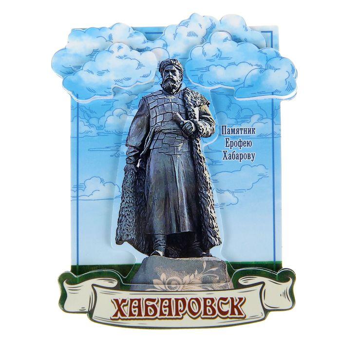 Магнит Хабаровск. Памятник Ерофею Хабарову