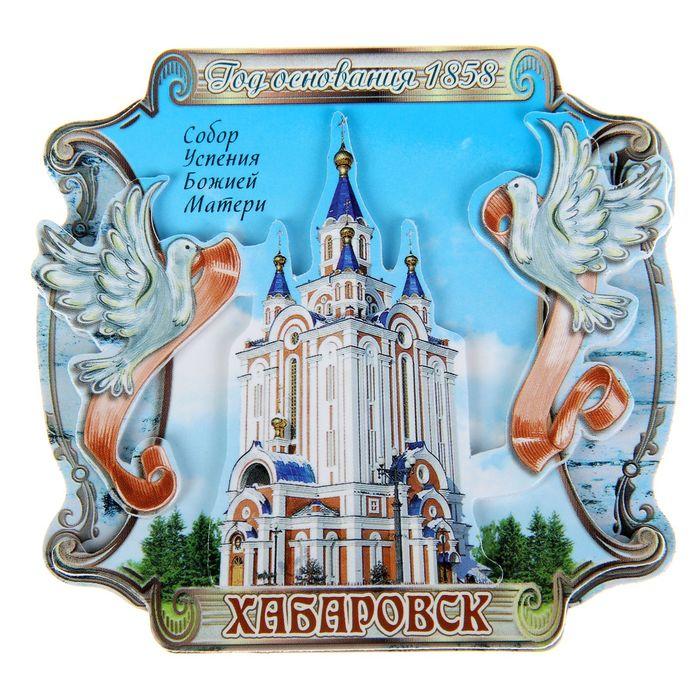 Магнит Хабаровск. Собор успения Божией Матери