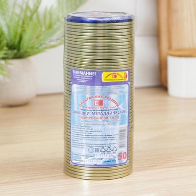 Крышка для консервирования «Елабуга», СКО-82 мм, лакированная, упаковка 50 шт, цвет золотой - Фото 1