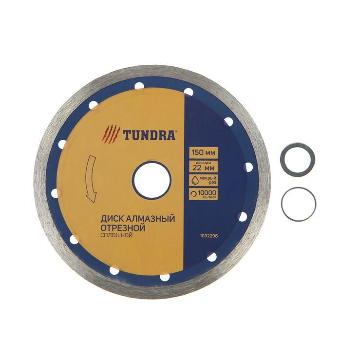 Диск алмазный отрезной TUNDRA, сплошной, мокрый рез, 150 х 22 мм