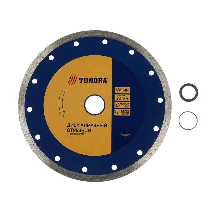 Диск алмазный отрезной TUNDRA, сплошной, мокрый рез, 180 х 22 мм