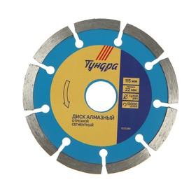 Диск алмазный отрезной TUNDRA, сегментный, сухой рез, 115 х 22 мм