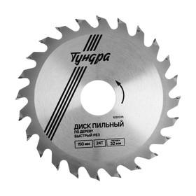 Диск пильный по дереву TUNDRA, быстрый рез, 150 х 32 мм, 24 зуба + кольца 20/32, 16/32 Ош