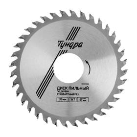 Диск пильный по дереву TUNDRA, стандартный рез, 125 х 32 мм, 36 зубьев + кольца 20/32, 16/32 Ош