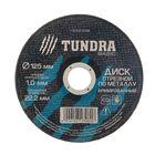 Диск абразивный отрезной по металлу TUNDRA basic, армированный, 125 х 1.0 х 22 мм