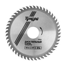 Диск пильный по дереву TUNDRA, стандартный рез, 150 х 32 мм, 40 зубьев + кольца 20/32, 16/32 Ош