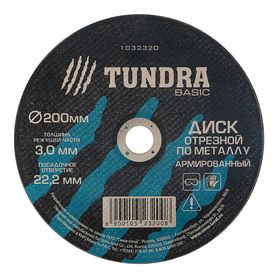 Круг отрезной армированный по металлу TUNDRA, 200 х 3.0 х 22 мм