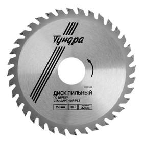 Диск пильный по дереву TUNDRA, стандартный рез, 150 х 32 мм, 36 зубьев + кольца 20/32, 16/32 Ош