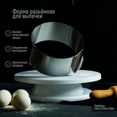 Форма разъёмная для выпечки кексов и тортов с регулировкой размера Доляна, d=16-30 см - Фото 1