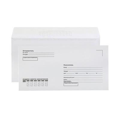 Конверт почтовый E65 110х220 мм, поле «Кому-куда», без окна, силиконовая лента, внутренняя запечатка, 80 г/м², в упаковке 100 шт. - Фото 1